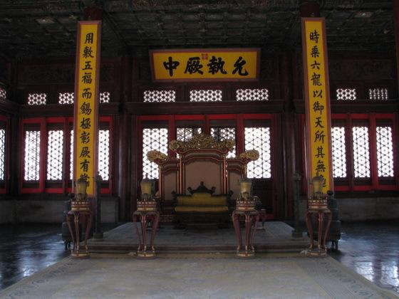 forbidden city בבייג'ין